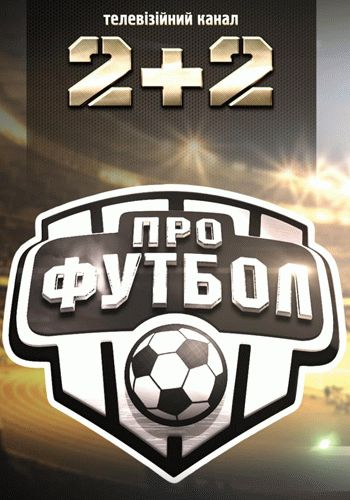 Про футбол / Выпуск 07.12.2014 - 14.12.2014 / 2+2