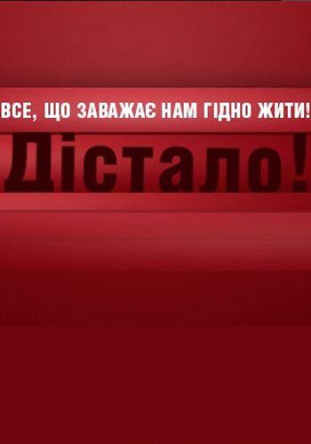 Достало! ICTV / Выпуск 1-101 (29.02.2016 - 14.03.2016)