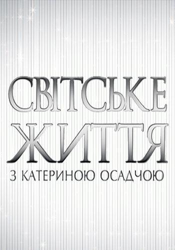 Светская жизнь с Катей Осадчей / Выпуски 01.01.2017 - 30.12.2017 / 1+1