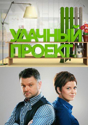 Удачный проект / Выпуски 1-34 (23.03.2014 - 28.12.2014) / Интер