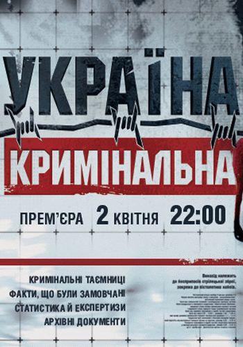 Украина криминальная / Выпуски 1-10 (02.04.2014 - 04.06.2014) / ICTV