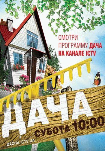 Дача с Кузьмой Скрябиным / Выпуск 72-83 (08.03.2014 - 31.05.2014) / ICTV