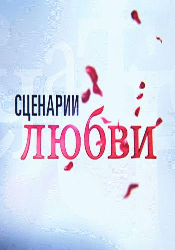 Сценарии любви / Выпуски 1-6 (21.03.2014 - 25.04.2014) / Интер