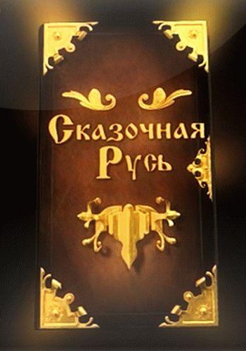 Сказочная Русь 4 сезон / Выпуск 1-28 (21.03.2014 - 27.06.2014) / 1+1