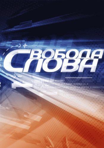 Свобода слова / Выпуск 03.12.2018 - 10.12.2018 / ICTV