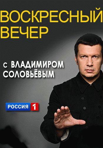 Воскресный вечер / Выпуск 18.11.2018 - 25.11.2018 / Россия 1