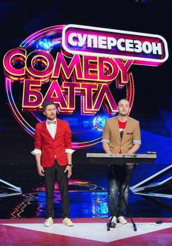 Comedy Баттл Суперсезон / Выпуски 1-38 (04.04.2014 - 26.12.2014) / ТНТ