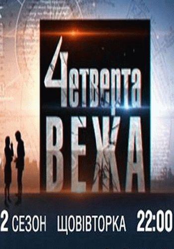 Четвертая башня 2 сезон / Выпуски 1-6 (01.04.2014 - 13.05.2014) / ICTV