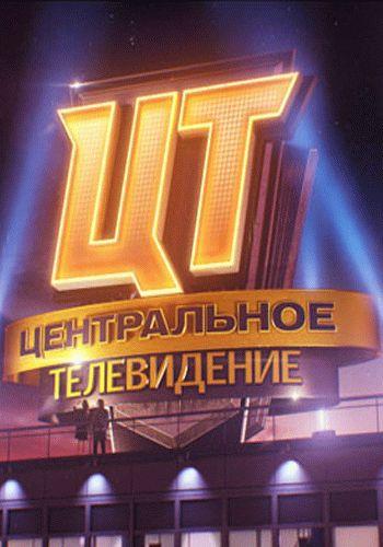 Центральное телевидение 02.02.2019 - 09.02.2019 смотреть онлайн все серии