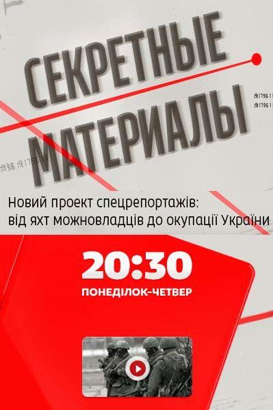 Секретные материалы / Выпуск 86-109 (25.12.2014 - 21.03.2015) / 1+1