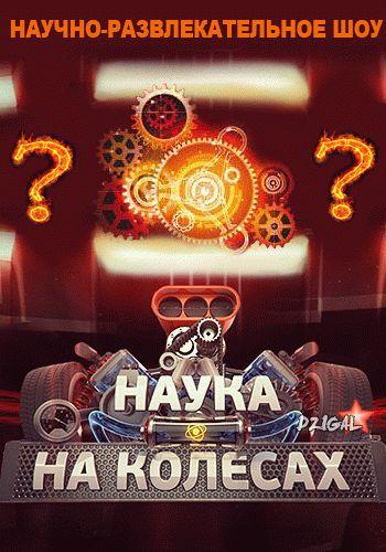 Наука на колесах 3 сезон / Выпуски 1-12 (01.03.2014 - 07.06.2014) / Россия 2