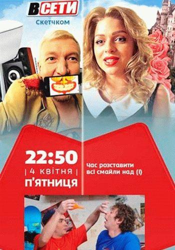В сети / Серии 1-18 (04.04.2014 - 13.06.2014) / 1+1