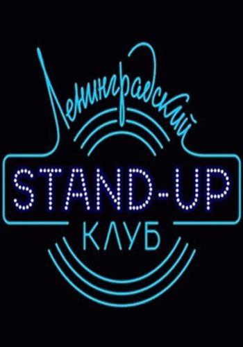 Ленинградский Stand-up клуб / Выпуски 1-10 (29.06.2014 - 06.07.2014) / СТС