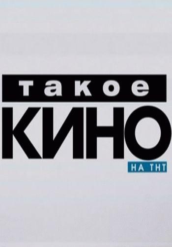 Такое кино / Выпуск 1-89 (19.04.2014 - 26.12.2015) / ТНТ