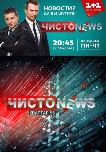Чистоnews 2015 / Выпуски 02.02.2015 - 24.12.2015 / 1+1