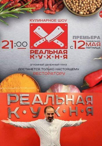 Реальная кухня / Выпуски 1-40 (12.05.2014 - 04.07.2014) / РЕН ТВ