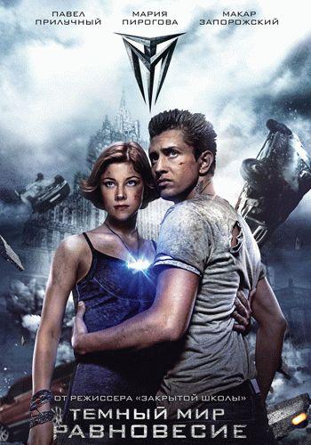 Темный мир: Равновесие / Серии 1-12 (12.05.2014 - 20.05.2014) / СТС