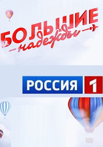 Большие надежды / Выпуски 1-10 (18.08.2014 - 29.08.2014) / Россия 1