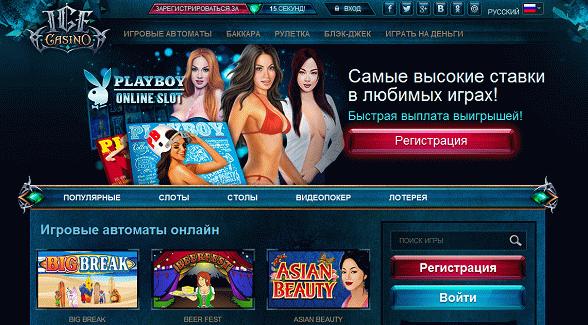 Виртуальный игровой клуб IceCasino-online.com