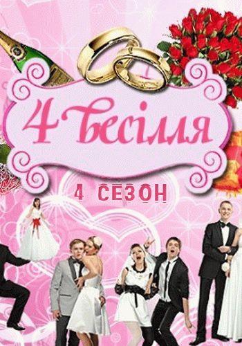 4 свадьбы 4 сезон / Выпуск 1-8 (17.03.2015 - 05.05.2015) / 1+1