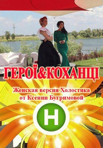 Герои и любовники / Выпуск 1-15 (08.10.2014 - 18.12.2014) / Новый канал