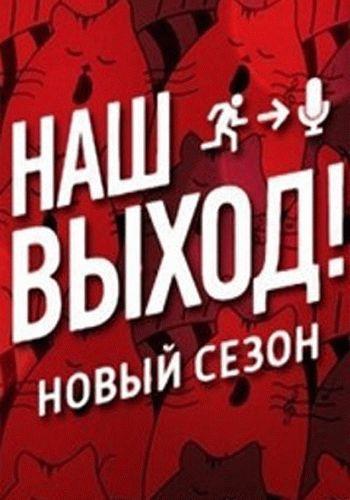 Наш выход 2 сезон / Выпуски 1-8 (07.09.2014 - 26.10.2014) / Россия 1