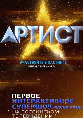 Артист / Выпуски 1-8 (05.09.2014 - 24.10.2014) / Россия 1