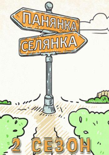 Панянка-Селянка 2 сезон / Выпуск 1-20 (25.08.2014 - 24.09.2014) / ТЕТ
