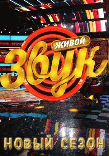 Живой звук Новый сезон / Выпуск 1-13 (21.08.2015 - 28.08.2015) / Россия 1
