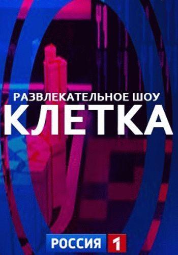 Клетка / Выпуски 1-8 (16.08.2014 - 04.10.2014) / Россия 1