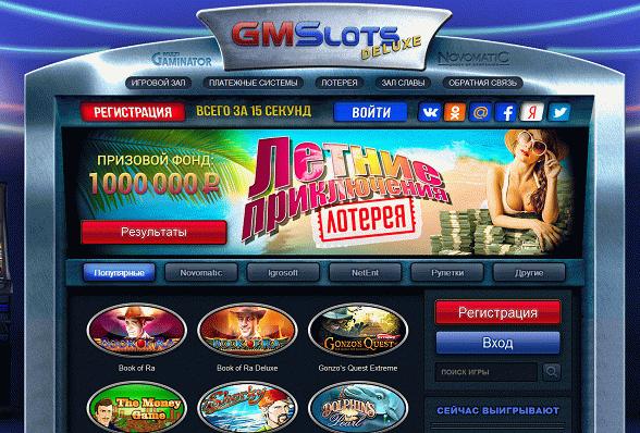 Игровые автоматы на gmsdeluxe.com