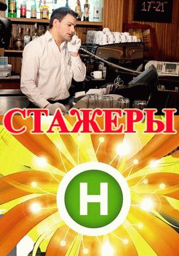 Стажеры / Выпуск 1-13 (20.10.2014 - 02.02.2015) / Новый канал