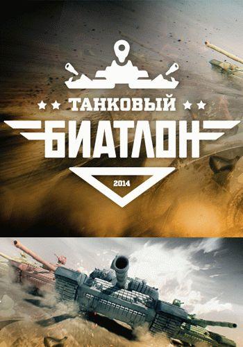 Танковый биатлон 2014 / Выпуски 1-8 (23.08.2014 - 11.10.2014) / Россия 1