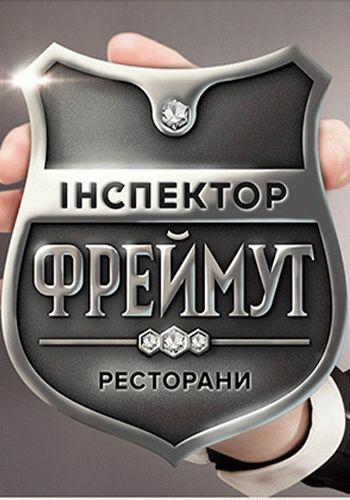 Инспектор Фреймут / Выпуски 1-17 (03.09.2014 - 24.12.2014) / 1+1