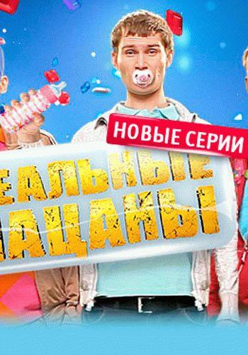 Реальные пацаны 4 сезон / Серия 1-40 (01.09.2014 - 15.05.2015) / ТНТ