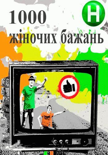 1000 женских желаний / Выпуск 1-10 (05.10.2014 - 07.12.2014) / Новый канал