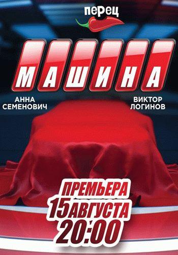Машина / Выпуск 1-9 (15.08.2014 - 31.08.2014) / Перец ТВ