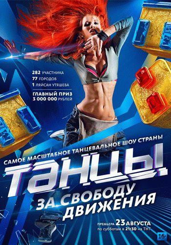 Танцы / Выпуск 1-20 (23.08.2014 - 31.12.2014) / ТНТ