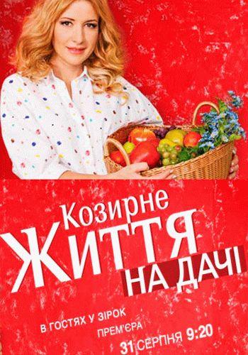 Козырная жизнь на даче / Выпуски 1-14 (31.08.2014 - 30.11.2014) / ICTV