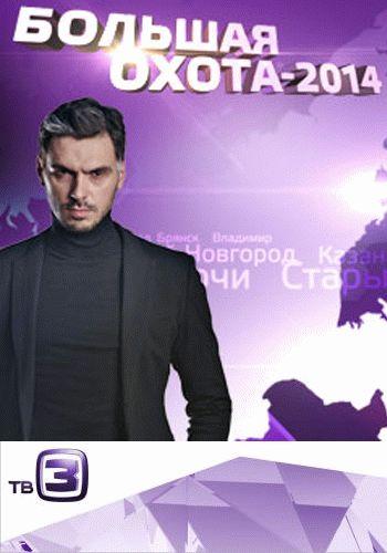 Большая охота 2014 / Выпуски 1-56 (11.11.2014 - 12.11.2014) / ТВ3
