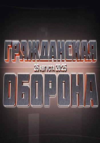 Гражданская оборона / Выпуск 03.01.2017 - 26.12.2017 / ICTV