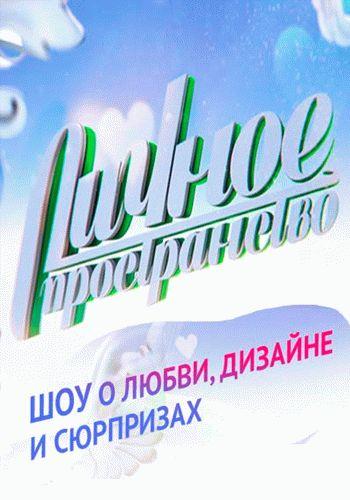 Личное пространство / Выпуски 1-8 (31.08.2014 - 19.10.2014) / Россия 1