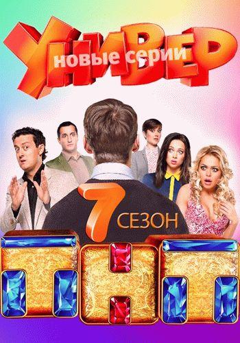 Универ Новая общага 2 сезон / Серия 1-100 (17.03.2014 - 24.12.2015) / ТНТ