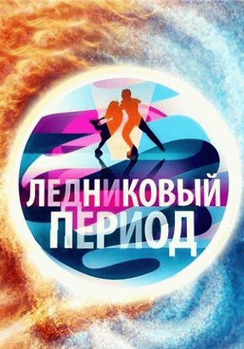 Ледниковый период 5 сезон / Выпуски 1-17 (06.09.2014 - 27.12.2014) / Первый канал