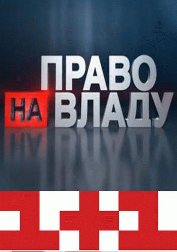 Право на власть / Выпуск 1-64 (11.09.2014 - 15.12.2016) / 1+1