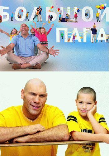 Большой папа / Выпуск 1-14 (07.12.2014 - 14.12.2014) / 5 канал