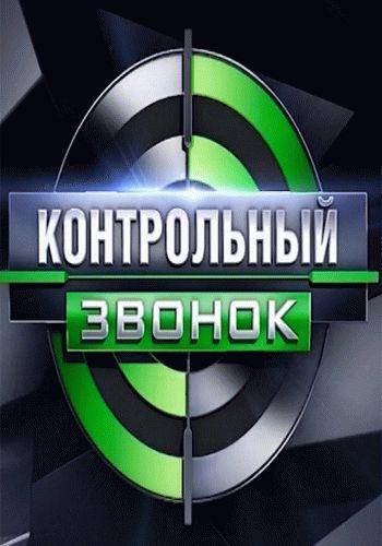 Контрольный звонок / Выпуски 1-26 (05.04.2015 - 12.04.2015) / НТВ