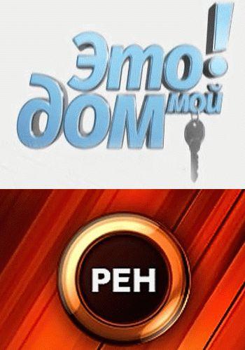 Это мой дом / Выпуск 1-11 (13.09.2014 - 06.12.2014) / РЕН ТВ