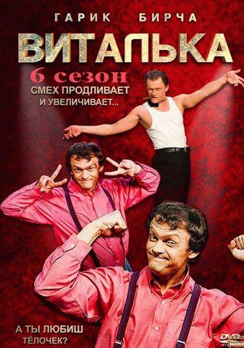Виталька 6 сезон / Серия 1-24 (24.11.2014 - 28.12.2014) / ТЕТ