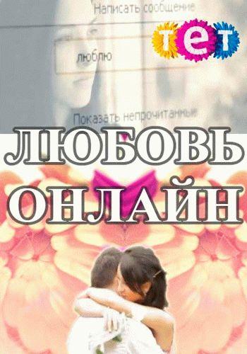 Любовь онлайн / Выпуск 1-10 (24.10.2014 - 26.12.2014) / ТЕТ